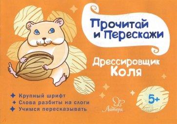 Дрессировщик Коля, Ушинская Татьяна Владимировна