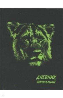 Дневник школьный Лев (А5, 48 листов) (46796) бриз дневник школьный символ россии