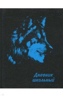 Дневник школьный Волк (А5, 48 листов) (46918) бриз дневник школьный символ россии