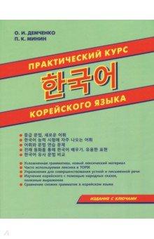 Практический курс корейского языка