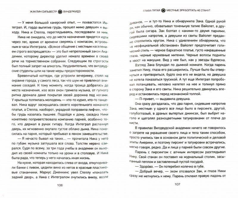 Иллюстрация 1 из 7 для Вундеркидз. Вилдвудская академия - Жаклин Сильвестр | Лабиринт - книги. Источник: Лабиринт