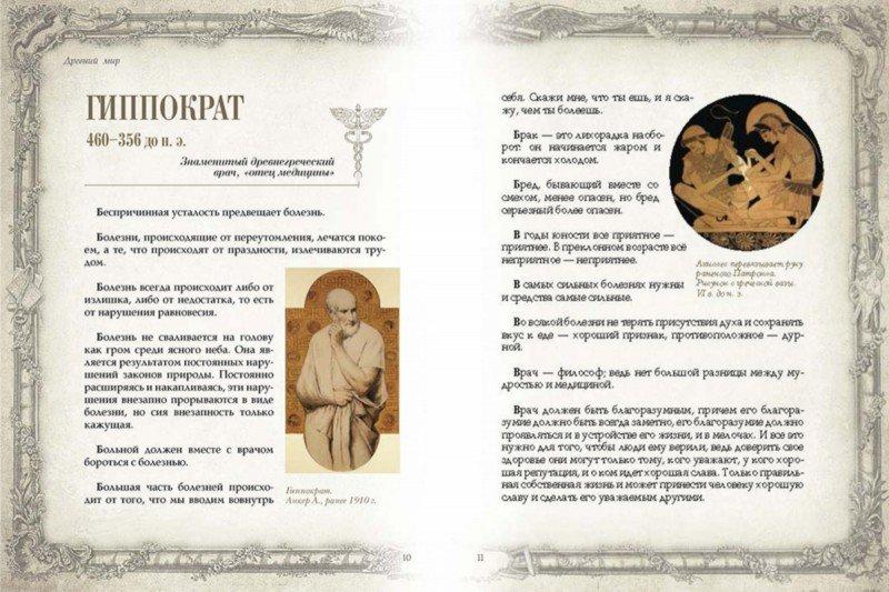 Иллюстрация 1 из 5 для Афоризмы великих врачей | Лабиринт - книги. Источник: Лабиринт