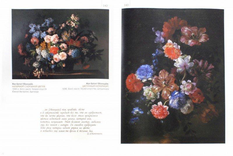 Иллюстрация 1 из 15 для Шедевры натюрморта - Наталья Василенко | Лабиринт - книги. Источник: Лабиринт