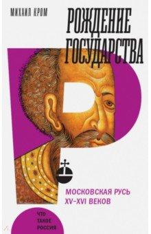 Рождение государства. Московская Русь XV-XVI веков