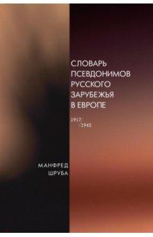 Словарь псевдонимов русского зарубежья в Европе (1917-1945)