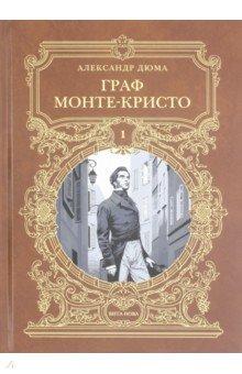 Граф Монте-Кристо. Роман в шести частях. Том 1