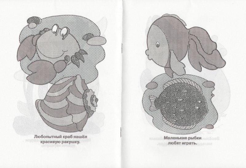Иллюстрация 1 из 4 для Кто в море живет | Лабиринт - книги. Источник: Лабиринт