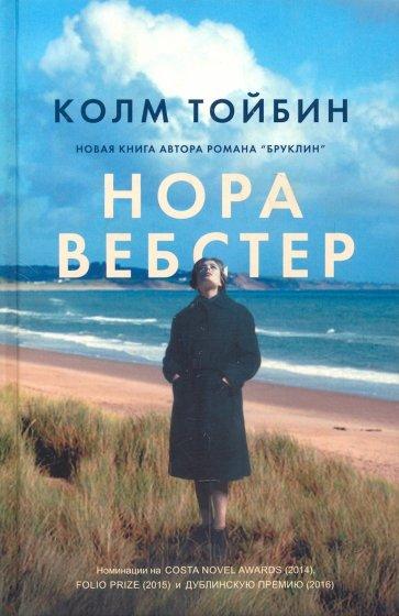 Нора Вебстер, Тойбин Колм