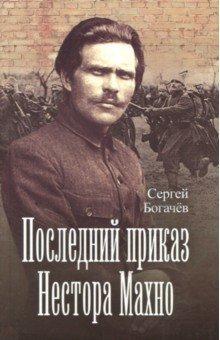 Последний приказ Нестора Махно валентин рунов удар по украине вермахт против красной армии