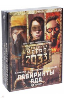 Метро 2033: Лабиринты ада. Комплект из 3-х книг метро 2033 крым 3 пепел империй