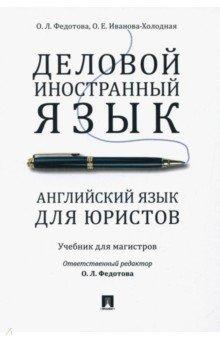 Деловой иностранный язык. Английский язык для юристов учебники проспект рынок ценных бумаг учебник 2 е изд