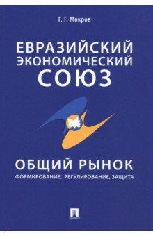 Евразийский экономический союз. Общий рынок. Формирование, регулирование, защита цена и фото