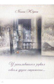 Юдина Янина Львовна » У запылившихся зеркал совсем другое отраженье…