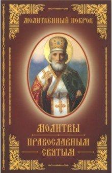Молитвы православным святым