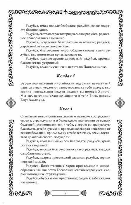 Иллюстрация 1 из 2 для Молитвы православным святым | Лабиринт - книги. Источник: Лабиринт