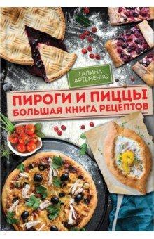 Пироги и пиццы. Большая книга рецептов комлев и ковыль