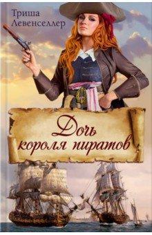 Дочь короля пиратов таинственный остров