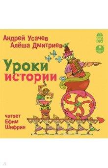 Купить Уроки истории (CDmp3), Ардис, Отечественная литература для детей