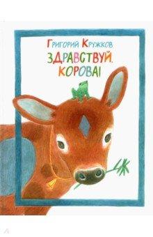 Купить Здравствуй, корова!, Нигма, Отечественная поэзия для детей