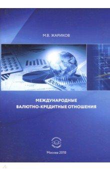 Международные валютно-кредитные отношения. Учебник международные отношения в восточной европе в сарматское время