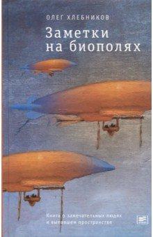 Заметки на биополях. Книга о замечательных людях и выпавшем пространстве