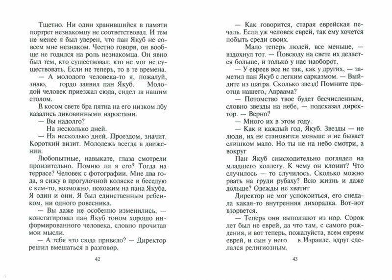 Иллюстрация 1 из 10 для Пансионат - Петр Пазиньский | Лабиринт - книги. Источник: Лабиринт