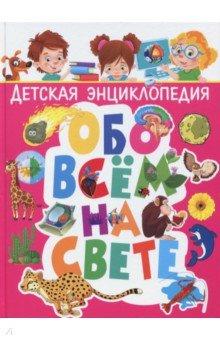 Детская энциклопедия обо всём на свете научная литература как источник специальных знаний