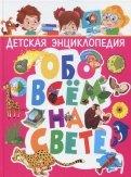 Детская энциклопедия обо всём на свете