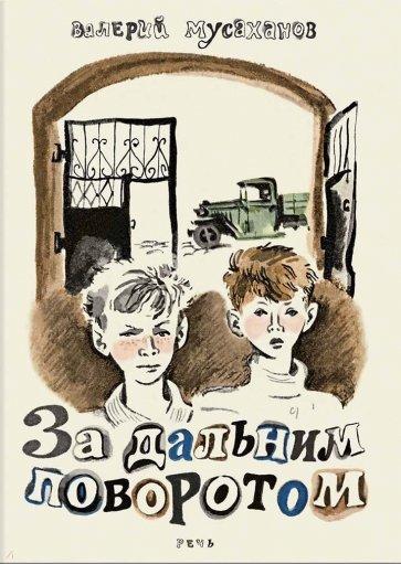За дальним поворотом, Мусаханов Валерий Яковлевич