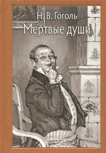 Мёртвые души, Гоголь Николай Васильевич