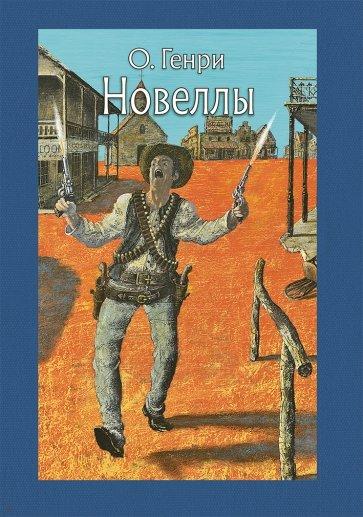 Новеллы, О. Генри