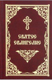 Святое Евангелие святое евангелие богослужебное на церковнославянском языке