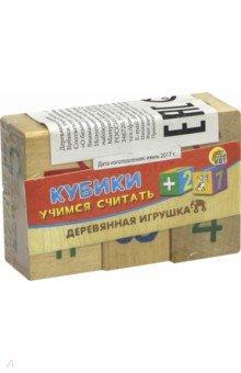 Деревянные кубики Учимся считать-1 (ИД-7011) развивающие деревянные игрушки кубики животные