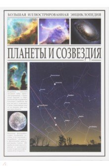 Планеты и созвездия проектор звездного неба