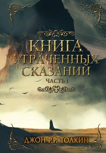Книга утраченных сказаний. Часть 1, Джон Рональд Руэр Толкин