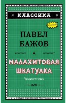 Малахитовая шкатулка александр чиненков забытые сказы оренбургских и уральских казаков