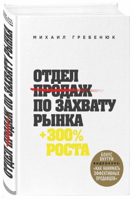 Иллюстрация 1 из 16 для Отдел продаж по захвату рынка - Михаил Гребенюк | Лабиринт - книги. Источник: Лабиринт