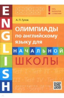Английский язык. Начальная школа. Олимпиады. Учебное пособие (+QR-код)