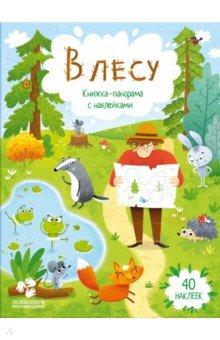 Купить В лесу. Книжка-панорама с наклейками, Геодом, Знакомство с миром вокруг нас