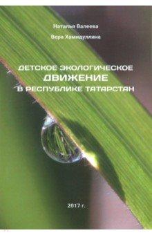 Детское экологическое движение в Республике Татарстан туризм татарстан