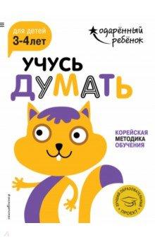 Купить Учусь думать. Для детей 3-4 лет (с наклейками), Эксмодетство, Развитие общих способностей