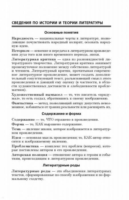 Иллюстрация 1 из 9 для Литература. Обязательные понятия, произведения школьного курса - Марина Ткачева | Лабиринт - книги. Источник: Лабиринт
