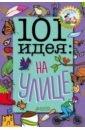 101 идея: на улице, Грэбем Сью