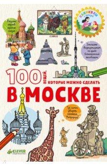 100 вещей, которые можно сделать в Москве б у корбюратор на рено 19 в москве