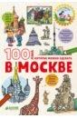 100 вещей, которые можно сделать в Москве clever тесты и задания большое путешествие 100 вещей которые можно сделать в москве миронец е