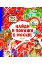 Найди и покажи в Москве, Абрамов Роман