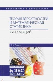 Теория вероятностей и математическая статистика. Курс лекций. Учебное пособие