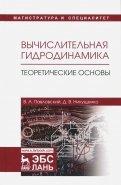 Вычислительная гидродинамика. Теоретические основы. Учебное пособие