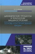 Динамические процессы в технологии машиностроения. Основы конструирования машин. Учебное пособие