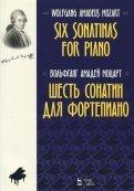 Шесть сонатин для фортепиано. Ноты